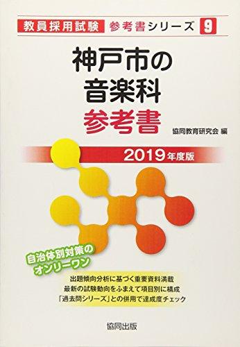 神戸市の音楽科参考書 2019年度版 (教員採用試験「参考書」シリーズ)