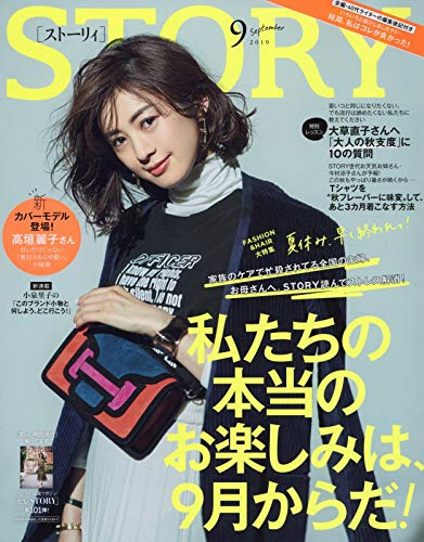 STORY(ストーリィ) 2019年 09 月号 [雑誌]