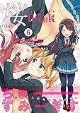 桜Trick (6) (まんがタイムKRコミックス) 画像