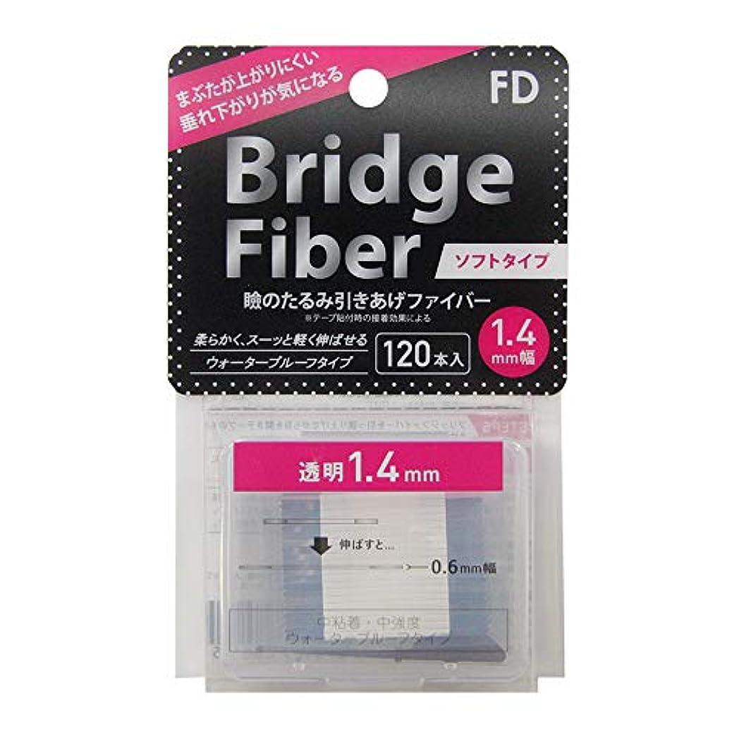 コンピューターメルボルン減るFD ブリッジソフトファイバー 眼瞼下垂防止テープ ソフトタイプ 透明1.4mm幅 120本入り