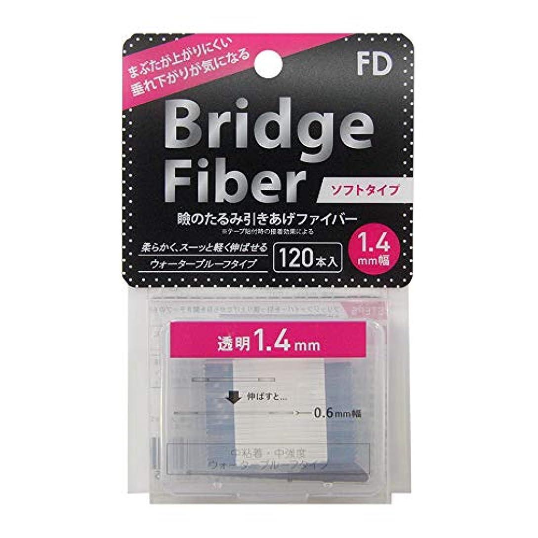 免除荒れ地豪華なFD ブリッジソフトファイバー 眼瞼下垂防止テープ ソフトタイプ 透明1.4mm幅 120本入り