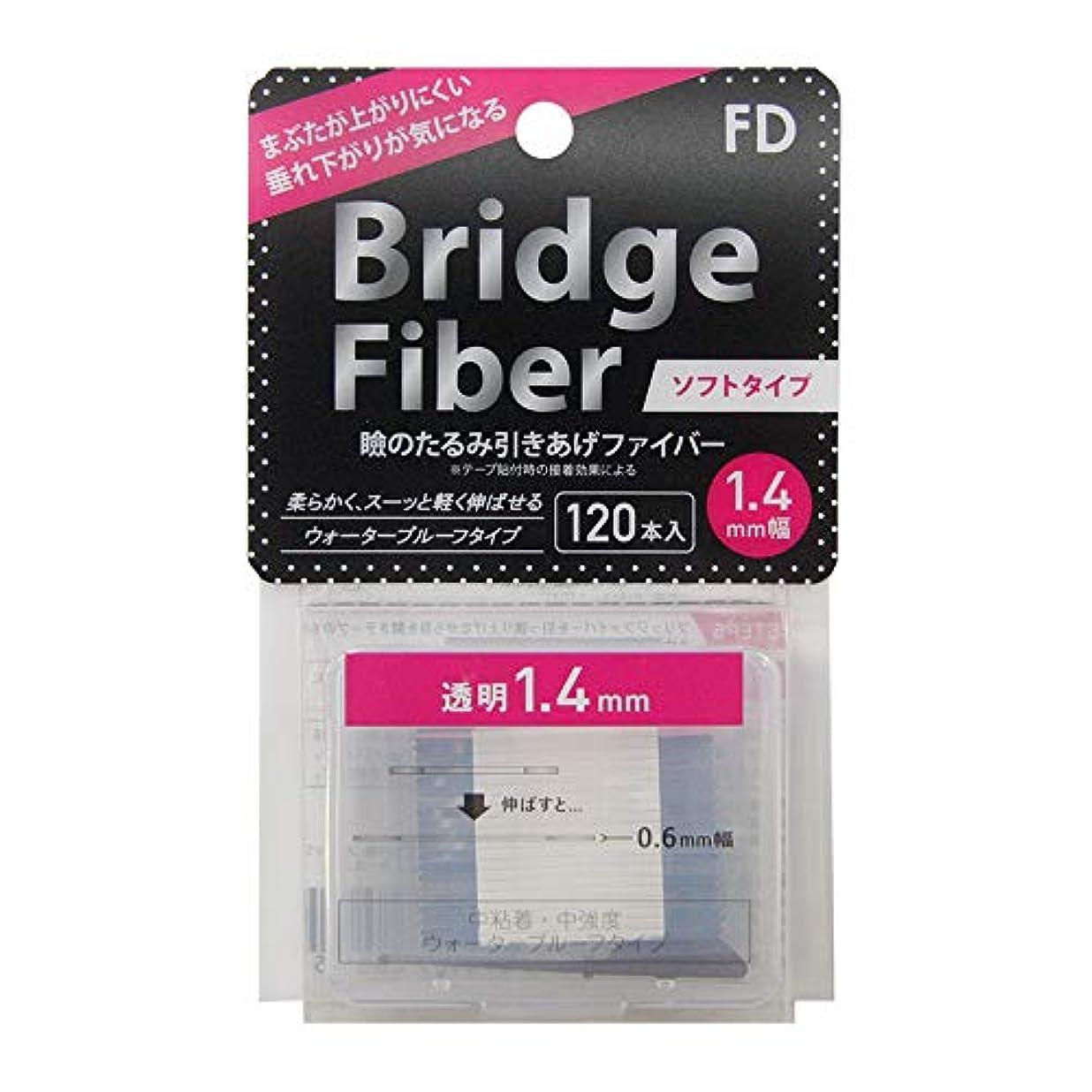 倒錯とらえどころのないまもなくFD ブリッジソフトファイバー 眼瞼下垂防止テープ ソフトタイプ 透明1.4mm幅 120本入り