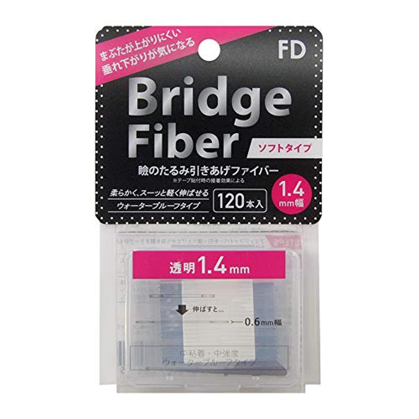 戻す田舎者どれかFD ブリッジソフトファイバー 眼瞼下垂防止テープ ソフトタイプ 透明1.4mm幅 120本入り