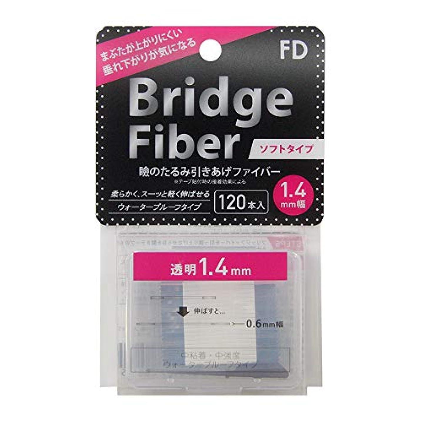 マナー地下支出FD ブリッジソフトファイバー 眼瞼下垂防止テープ ソフトタイプ 透明1.4mm幅 120本入り