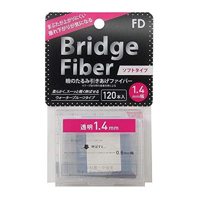 タール確認してくださいデコードするFD ブリッジソフトファイバー 眼瞼下垂防止テープ ソフトタイプ 透明1.4mm幅 120本入り