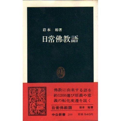日常仏教語 (中公新書 (288))の詳細を見る