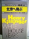 キッシンジャー秘録〈第3巻〉北京へ飛ぶ (1980年)