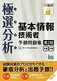 極選分析 基本情報技術者 予想問題集 第2版 (予想問題シリーズ)