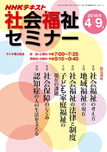 NHK 社会福祉セミナー 2018年4~9月 (NHKシリーズ)