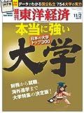 週刊東洋経済 2013年11/2号 [雑誌]