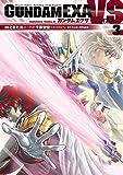 GUNDAM EXA VS(3) (角川コミックス・エース)