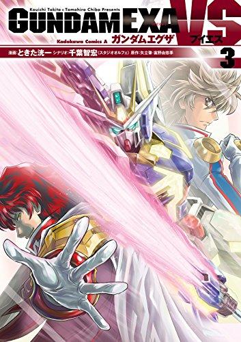 GUNDAM EXA VS(3) (角川コミックス・エース)の詳細を見る
