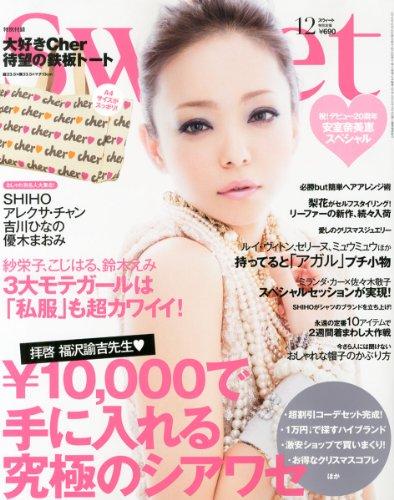 sweet (スウィート) 2012年 12月号 [雑誌]の詳細を見る