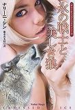 氷の戦士と美しき狼 サイ=チェンジリングシリーズ (扶桑社BOOKSロマンス)