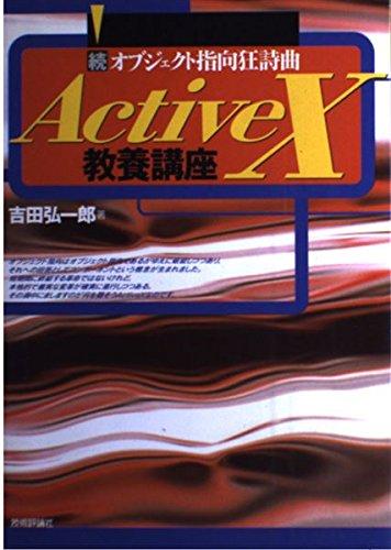 ActiveX教養講座―続オブジェクト指向狂詩曲の詳細を見る