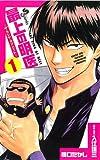 最上の明医〜ザ・キング・ オブ・ニート〜 1 (少年サンデーコミックス)