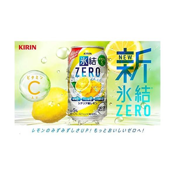 キリン 氷結ZERO シチリア産レモンの紹介画像4
