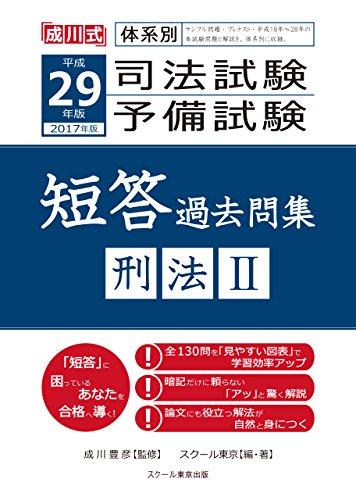 平成29年(2017年)版体系版 司法試験・予備試験 短答 過去問集 刑法Ⅱ 発売日