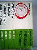 日本教養全集〈5〉 (1974年)自殺について 虚無と絶望 生と死とについて 現代の不安と苦悩