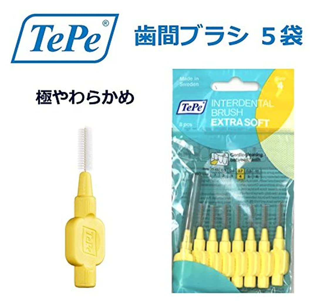 四回気体のトランスペアレントテペ 歯間ブラシ 極やわらかめ(エクストラソフト) 0.7mm 5袋