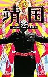 映画「靖国」上映中止をめぐる大議論 (TSUKURU BOOKS)