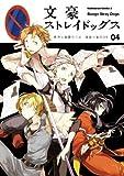 文豪ストレイドッグス(4) (角川コミックス・エース)