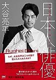 日本人俳優