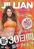 ジリアン・マイケルズの 新30日間集中ダイエット~3-2-1システムで理想のボディが手に入る! ~ [DVD]