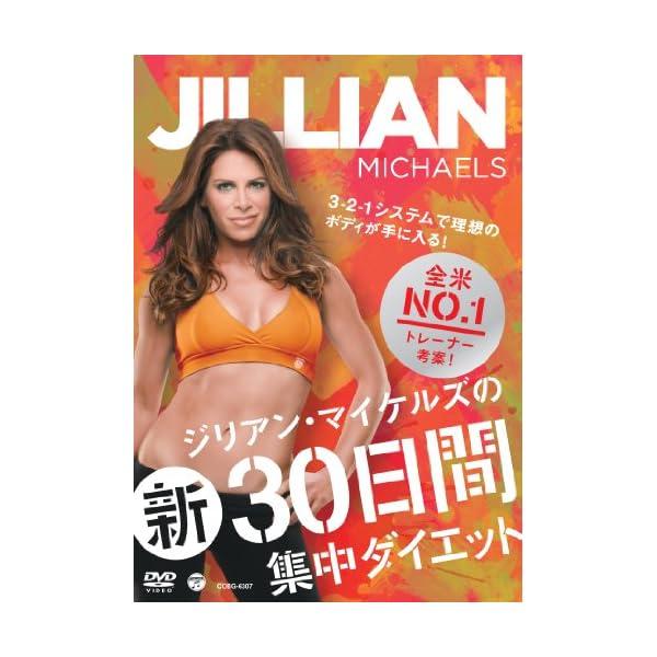 ジリアン・マイケルズの 新30日間集中ダイエット...の商品画像