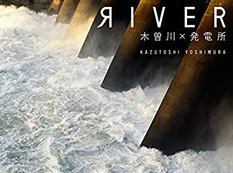 RIVER 木曽川×発電所
