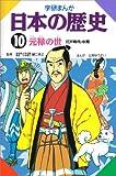 学研まんが 日本の歴史 (10) 元禄の世―江戸時代・中期