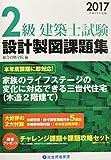 2級建築士試験 設計製図課題集〈平成29年度版〉