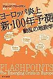 「ヨーロッパ炎上 新・100年予測: 動乱の地政学 (ハヤカワ・ノンフィク...」販売ページヘ