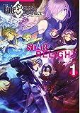 Fate/Grand Order アンソロジーコミック STAR RELIGHT(1) (星海社COMICS)