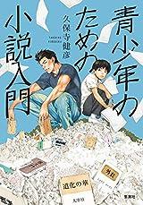 青少年のための小説入門 (単行本)