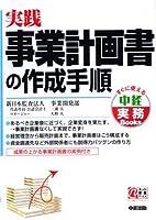 実践 事業計画書の作成手順 (中経実務Books)