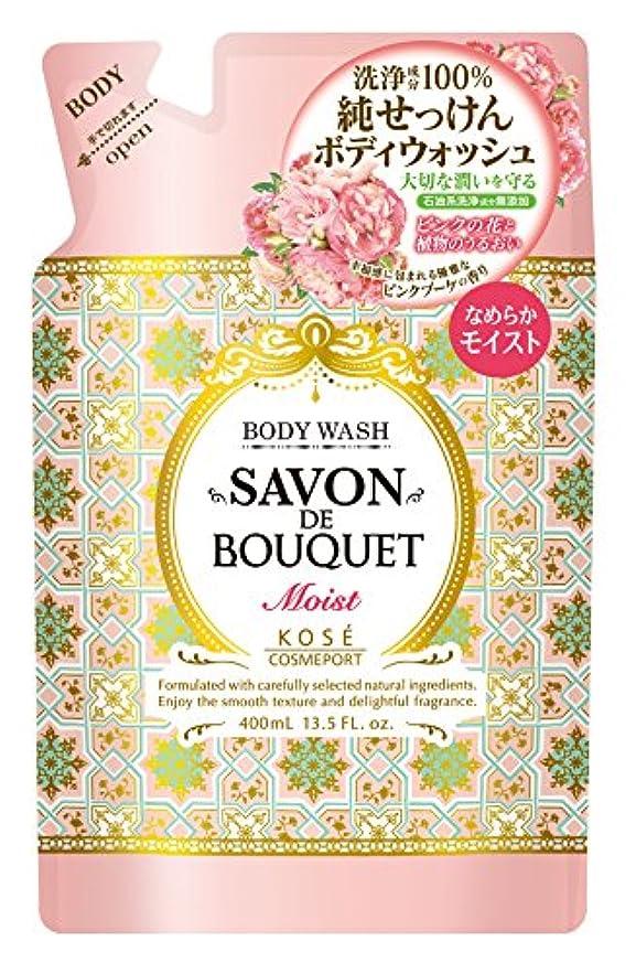 癒すコールド大量KOSE コーセー サボンドブーケ ボディウォッシュ 100%純せっけん (モイスト) 詰め替え 400ml