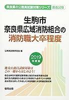 生駒市・奈良県広域消防組合の消防職大卒程度 2019年度版 (奈良県の公務員試験対策シリーズ)
