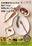 お料理好きさんたちが気がつけば何度も作っている定番レシピ 157 (アスキームック) 画像
