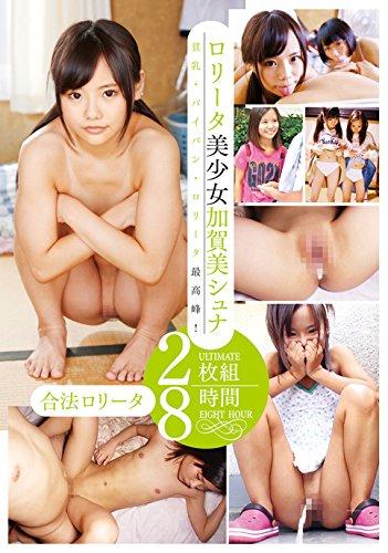 ロリータ美少女 加賀美シュナ 2枚組8時間 [DVD]の詳細を見る