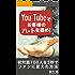 YouTubeでお客様のハートを掴め!: 初対面100人を3秒でファンに変えた方法