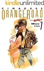 きまぐれオレンジ★ロード  7巻