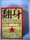 翻身〈2〉―ある中国農村の革命の記録 (1972年)