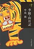 李陵・山月記 (ハルキ文庫 な 8-1 280円文庫)