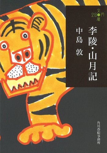 李陵・山月記 (ハルキ文庫 な 8-1 280円文庫)の詳細を見る