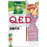 Q.E.D.―証明終了―(3) (月刊少年マガジンコミックス)