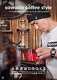 sawada coffee style バリスタ澤田洋史に学ぶコーヒーショップのつくりかた (TWJ books)