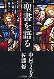 聖書を語る―宗教は震災後の日本を救えるか 画像