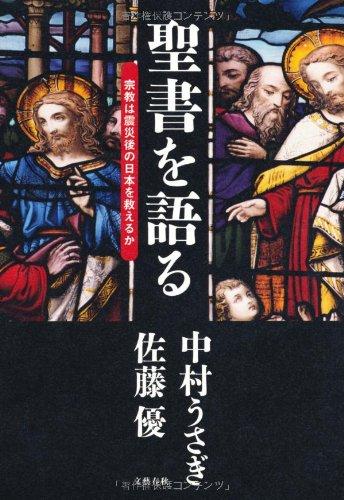聖書を語る―宗教は震災後の日本を救えるかの詳細を見る