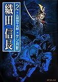 織田信長 2 (SPコミックス)